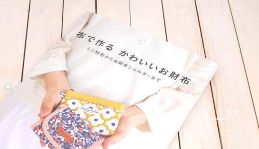 【告知】布で作る かわいいお財布 雑誌掲載
