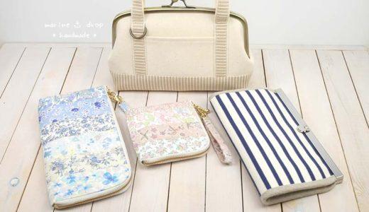 『布で作る かわいいお財布』 雑誌掲載のお財布紹介