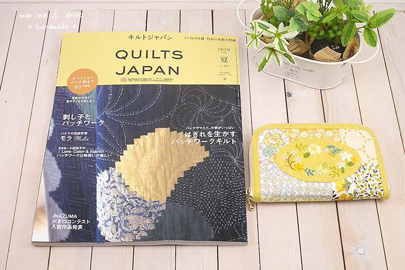 キルトジャパン 夏号 vol182 パッチワーク 財布