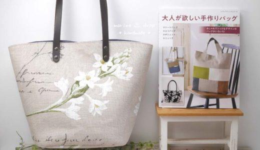 【告知】大人が欲しい手作りバッグ・雑誌掲載